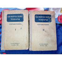 Справочник Химические товары 2 тома 1961 года