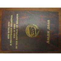 Тираж 30 экземпляров . Книга . Кто есть кто в Республике Беларусь 2013