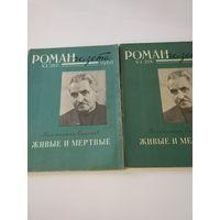 Роман газета N 3,4 1960 г. К. Симонов Живые и мертвые.