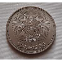 1 рубль 1985 г. 40 лет Победы
