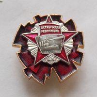 Сборный знак с орденом октябрьской революции
