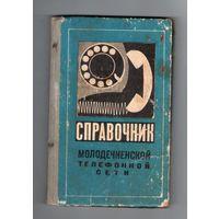 Справочник Молодечненской телефонной сети