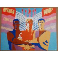 Плакат .# 012 .1987 г. 34 х 44