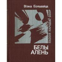 """Кнігі серыі: """"Паэзія народаў СССР"""""""