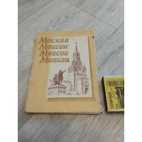 """Набор """"Москва"""" СССР, 1959"""