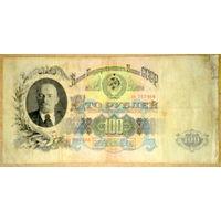100 рублей 1947г (3)