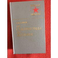 В.И.Чуйков. От Сталинграда до Берлина.