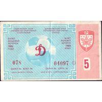 1989 год Футбол Динамо Киев 5-й тираж
