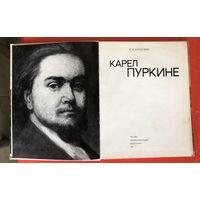 Карел Пуркине 1979 год