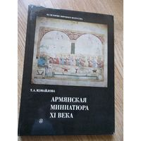 Измайлова . Армянская миниатюра 11 века