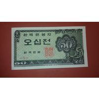 Банкнота 50 вон Корея 1962