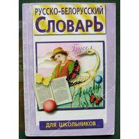 Русско-белорусский словарь для школьников. Д.В. Юрьев.