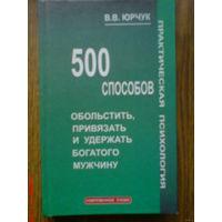 """Книга""""500 способов привязать и удержать богат. мужчину"""""""