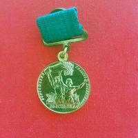 Медаль участнику Всесоюзной сельскохозяйственной выставки 1956 года