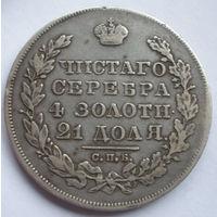Рубль 1831 НГ- оригинал
