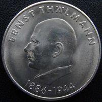 YS: ГДР, 20 марок 1971, 85-летие Эрнста Тельмана, политика, KM# 34 (2)