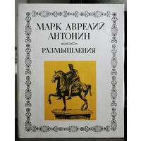 Марк Аврелий Антонин. Размышления. Серия: Литературные памятники