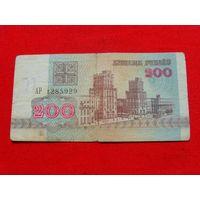 Беларусь 200 рублей 1992год.