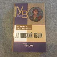 Кацман Покровская Латинский язык учебник