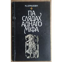 """Мікола Ермаловіч """"Па слядах аднаго міфа"""" 1991 г"""