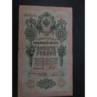 10 РУБЛЕЙ 1909Г Шипов-Я.Метц ЕМ.