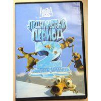 Ледниковый период 2. DVD б.у.