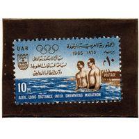 Египет.U.A.R. Ми-801.Международный плавательный марафон.Александрия.1965.