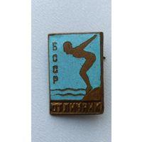 Отличник БССР по плаванию
