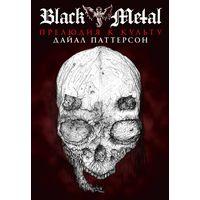 Дайал Паттерсон - Black Metal: Прелюдия к Культу