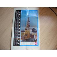 Календарь Москва Спасская башня (СССР, 1976 год)