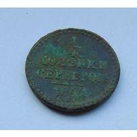Старт с 2 рублей. 1/4 копейки 1841 год