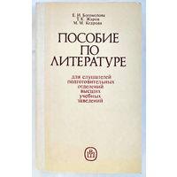 """Богомолова """"Пособие по литературе"""" для подготовит.отделений"""
