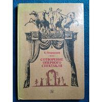 Б. Покровский Сотворение оперного спектакля. Шестьдесят коротких бесед об искусстве оперы.