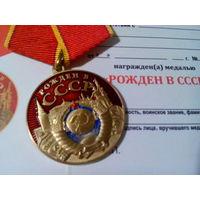 Медаль РОЖДЕН В СССР.ДОК.