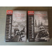 Восточный фронт 2 тома