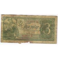 3 рубля 1938 г. серия 913918 Дв.