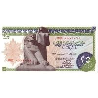 Египет 25 пиастров 1976 UNC