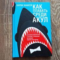 Как плавать среди акул и не быть съеденным заживо. Харви Маккей