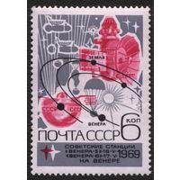 """СССР 1969 Освоение космоса. Спутники """"Венера"""". (#3821). Марка из серии. MNH"""