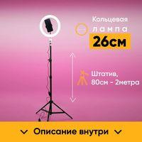 Кольцевая LED лампа 26 см + Штатив 2м. + Держатель