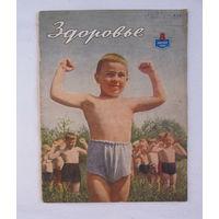 "Журнал ""Здоровье"" No8 за 1956 год"