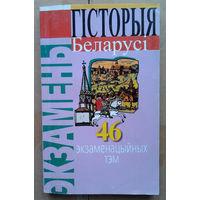 Гiсторыя Беларусi. 46 экзаменацыйных тэм