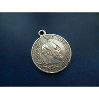 "Медаль ""В память царствования имп. Александра 3"""