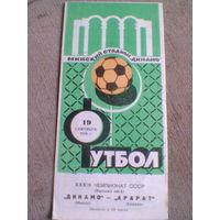 19.09.1976 Динамо Минск--Арарат Ереван
