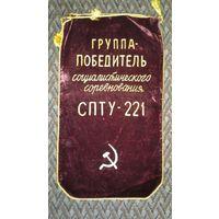 """Вымпел-знамя""""Группа победитель"""""""