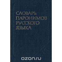 Вишнякова. Словарь паронимов русского языка