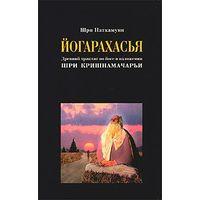 Йогарахасья. Древний трактат по йоге в изложении Шри Кришнамачарьи.