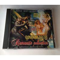 Одинокий Пастух - Romantic collection. MP3