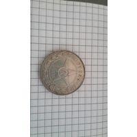 1 рубль Звезда 1921 год