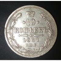 10 копеек 1861